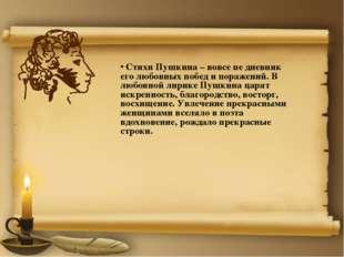 Стихи Пушкина – вовсе не дневник его любовных побед и поражений. В любовной