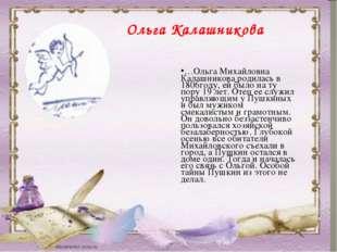 …Ольга Михайловна Калашникова родилась в 1806году, ей было на ту пору 19 лет.