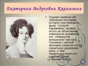 Екатерина Андреевна Карамзина Пушкин написал ей любовное послание, которое он
