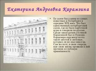 Ее салон был одним из самых известных в Петербурге в середине XIX века. Это б