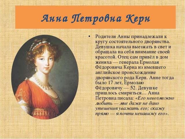 Родители Анны принадлежали к кругу состоятельного дворянства. Девушка начала...