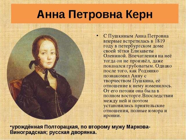 Анна Петровна Керн С Пушкиным Анна Петровна впервые встретилась в 1819 году в...
