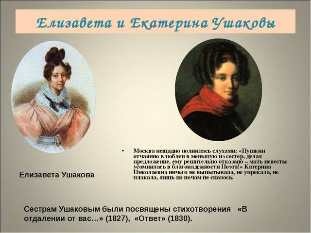 Москва нещадно полнилась слухами: «Пушкин отчаянно влюблен в меньшую из сесте...