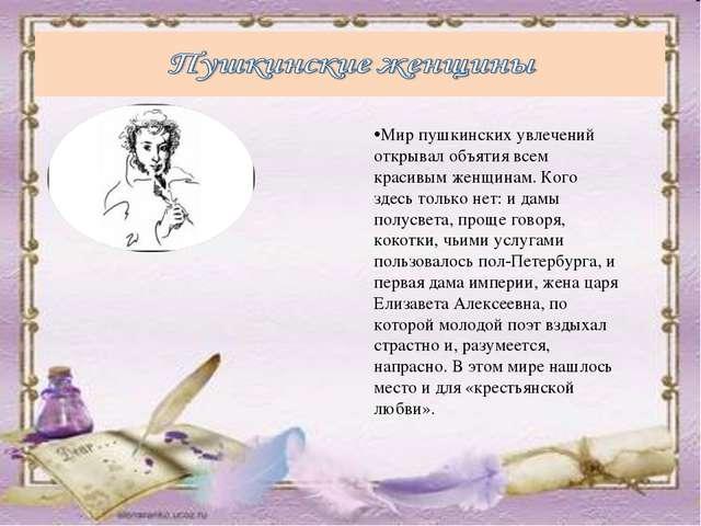 Мир пушкинских увлечений открывал объятия всем красивым женщинам. Кого здесь...
