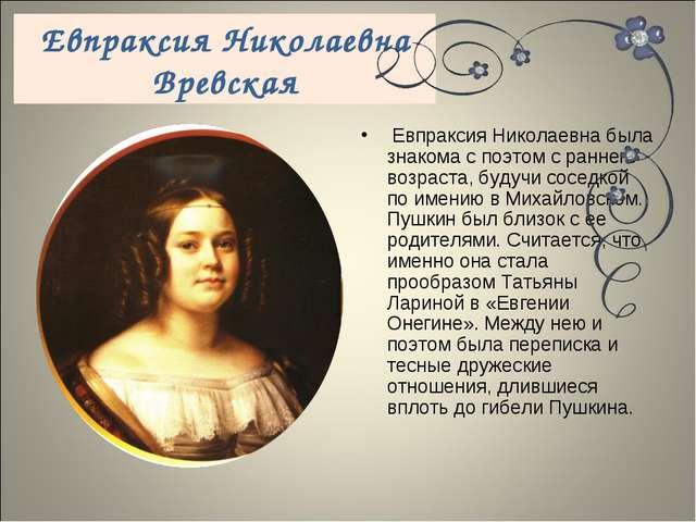 Евпраксия Николаевна Вревская Евпраксия Николаевна была знакома с поэтом с ра...