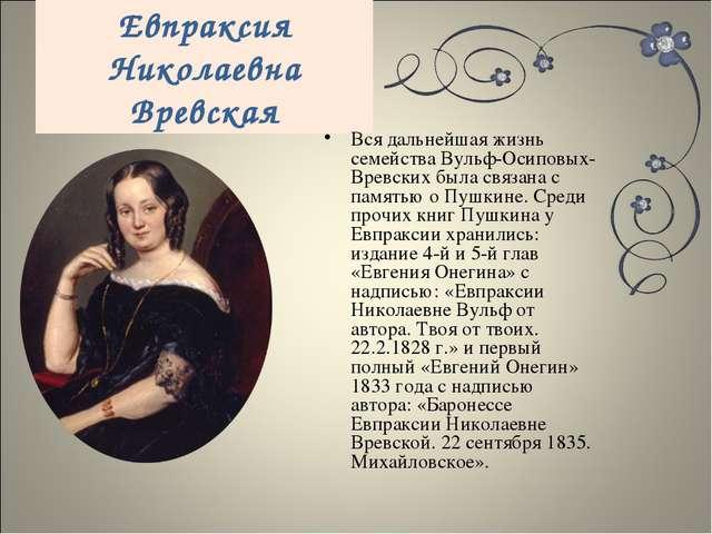 Евпраксия Николаевна Вревская Вся дальнейшая жизнь семейства Вульф-Осиповых-В...