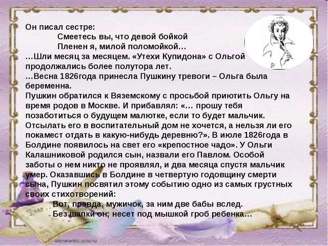 Он писал сестре: Смеетесь вы, что девой бойкой Пленен я, милой поломойкой… …Ш...