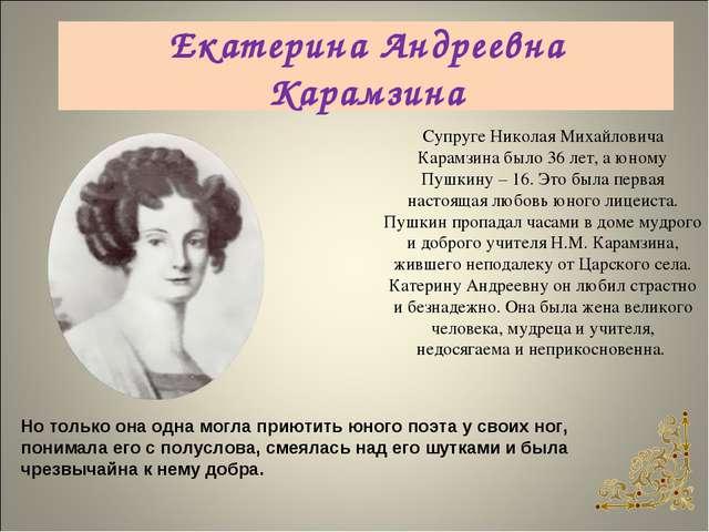Супруге Николая Михайловича Карамзина было 36 лет, а юному Пушкину – 16. Это...