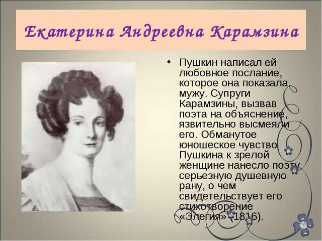 Екатерина Андреевна Карамзина Пушкин написал ей любовное послание, которое он...