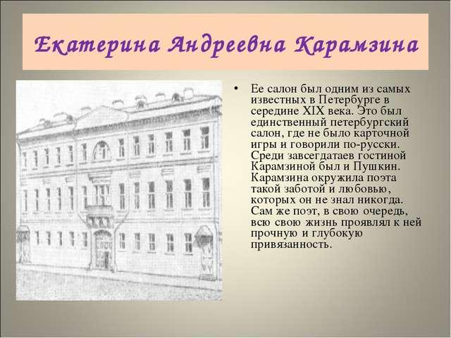 Ее салон был одним из самых известных в Петербурге в середине XIX века. Это б...