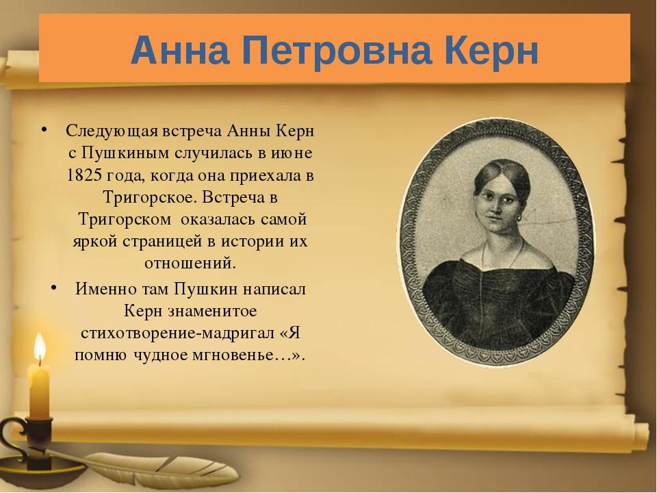 Следующая встреча Анны Керн с Пушкиным случилась в июне 1825 года, когда она...