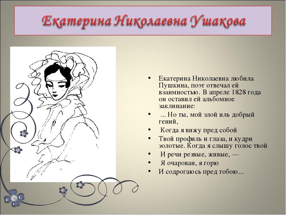 Екатерина Николаевна любила Пушкина, поэт отвечал ей взаимностью. В апреле 18...