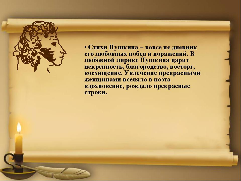 Стихи Пушкина – вовсе не дневник его любовных побед и поражений. В любовной...