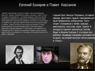 Евгений Базаров и Павел Кирсанов нигилист (скептически относится к любви, счи