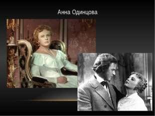 Анна Одинцова э