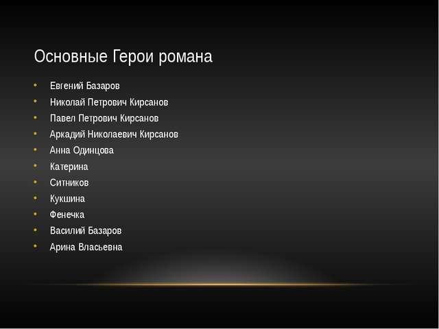 Основные Герои романа Евгений Базаров Николай Петрович Кирсанов Павел Петрови...