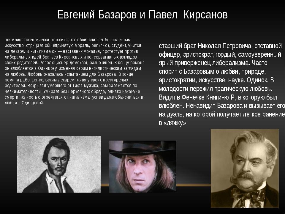 Евгений Базаров и Павел Кирсанов нигилист (скептически относится к любви, счи...