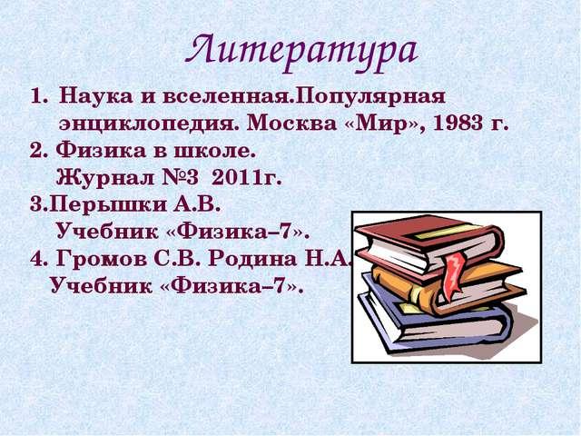 Литература Наука и вселенная.Популярная энциклопедия. Москва «Мир», 1983 г. 2...