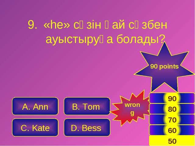 A. Ann B. Tom C. Kate D. Bess 90 points wrong «he» сөзін қай сөзбен ауыстыруғ...