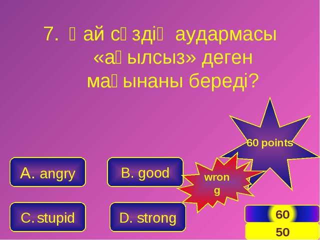 A. angry C. stupid B. good D. strong 60 points wrong Қай сөздің аудармасы «ақ...