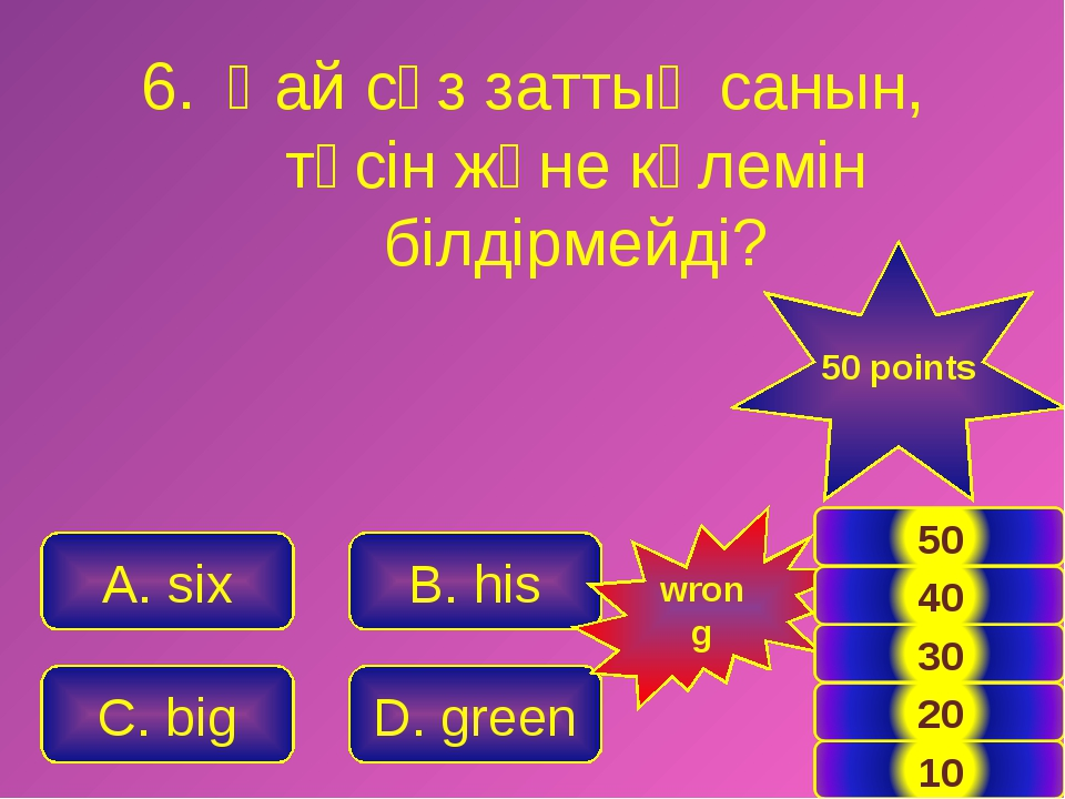 A. six B. his C. big D. green 50 points wrong Қай сөз заттың санын, түсін жән...