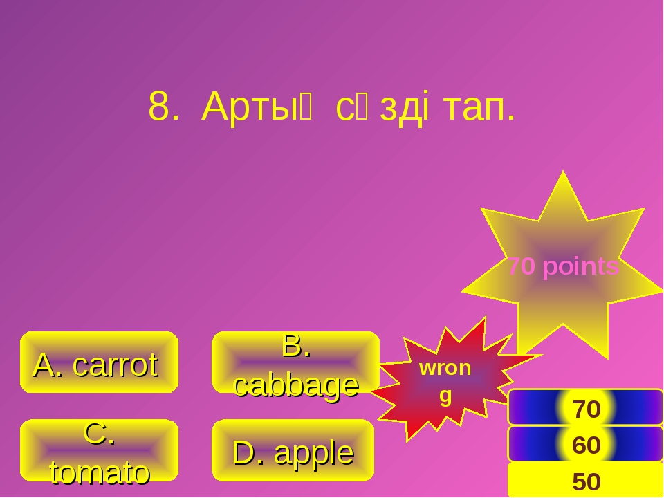 C. tomato D. apple A. carrot B. cabbage 70 points wrong Артық сөзді тап. * 50