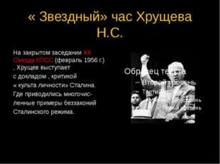 « Звездный» час Хрущева Н.С. На закрытом заседании ХХ Съезда КПСС (февраль 19