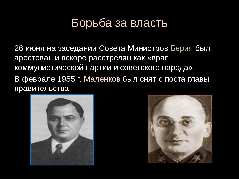 Борьба за власть 26 июня на заседании Совета Министров Берия был арестован и...