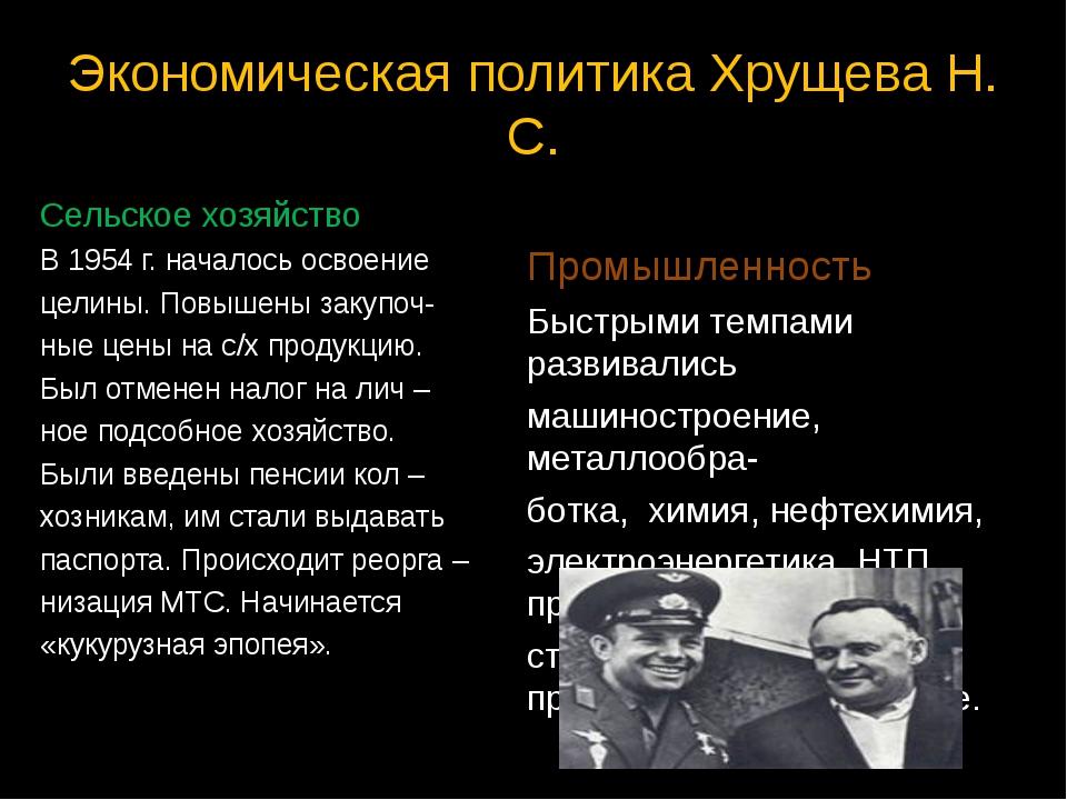 Экономическая политика Хрущева Н. С. Сельское хозяйство В 1954 г. началось ос...