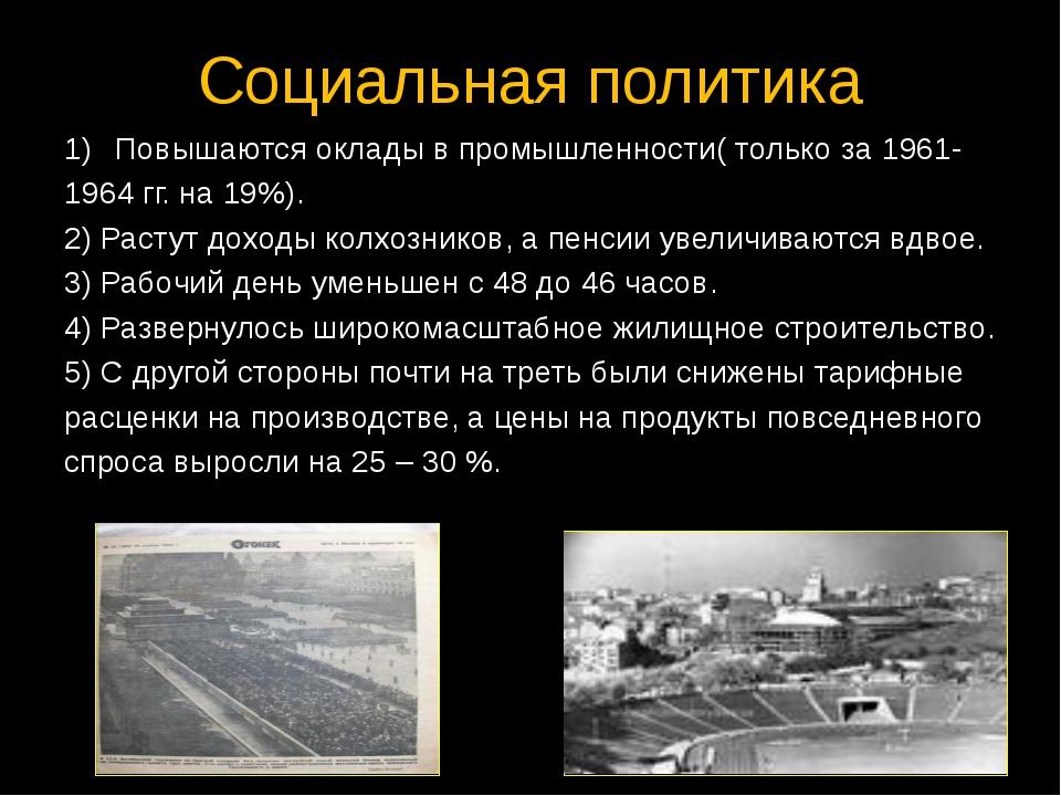 Социальная политика Повышаются оклады в промышленности( только за 1961- 1964...