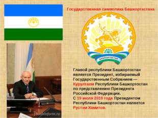 Государственная символика Башкортастана Главой республики Башкортостан являет