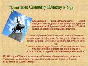 Башкирский поэт-импровизатор, герой народно-освободительного движения, один и