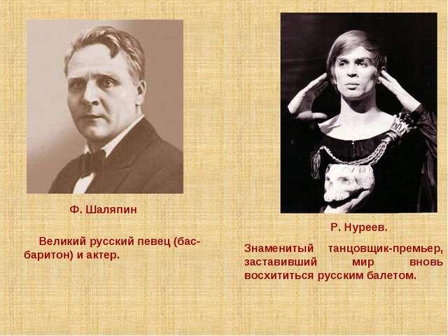 Знаменитый танцовщик-премьер, заставивший мир вновь восхититься русским балет...