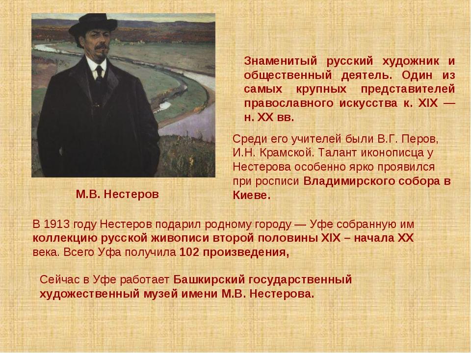 М.В. Нестеров Знаменитый русский художник и общественный деятель. Один из са...