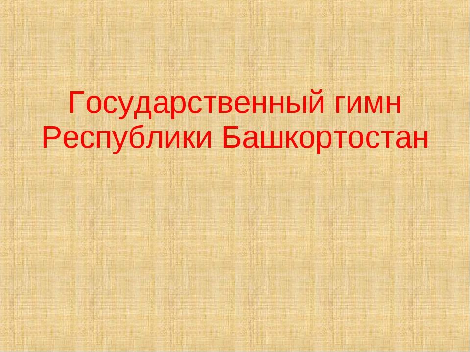 Государственный гимн Республики Башкортостан