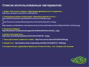 Список использованных материалов: 1. Видео «Восточные славяне и образование д