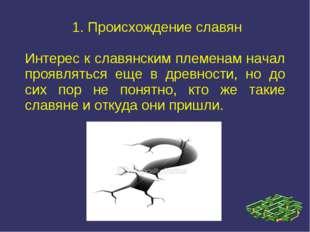 1. Происхождение славян Интерес к славянским племенам начал проявляться еще