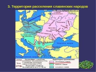 3. Территория расселения славянских народов