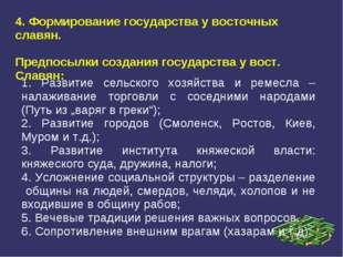 4. Формирование государства у восточных славян. Предпосылки создания государс