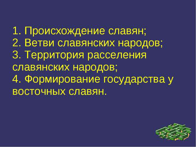 1. Происхождение славян; 2. Ветви славянских народов; 3. Территория расселен...