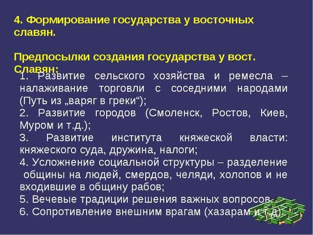 4. Формирование государства у восточных славян. Предпосылки создания государс...