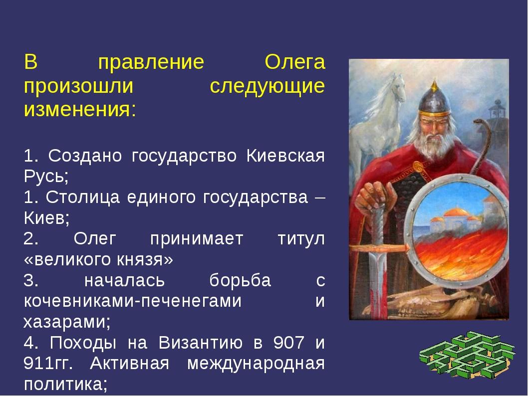 В правление Олега произошли следующие изменения: 1. Создано государство Киевс...