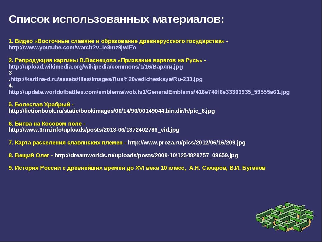 Список использованных материалов: 1. Видео «Восточные славяне и образование д...
