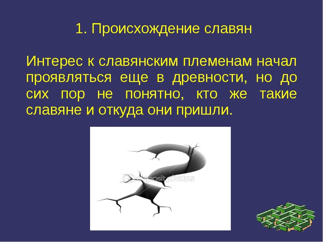 1. Происхождение славян Интерес к славянским племенам начал проявляться еще...
