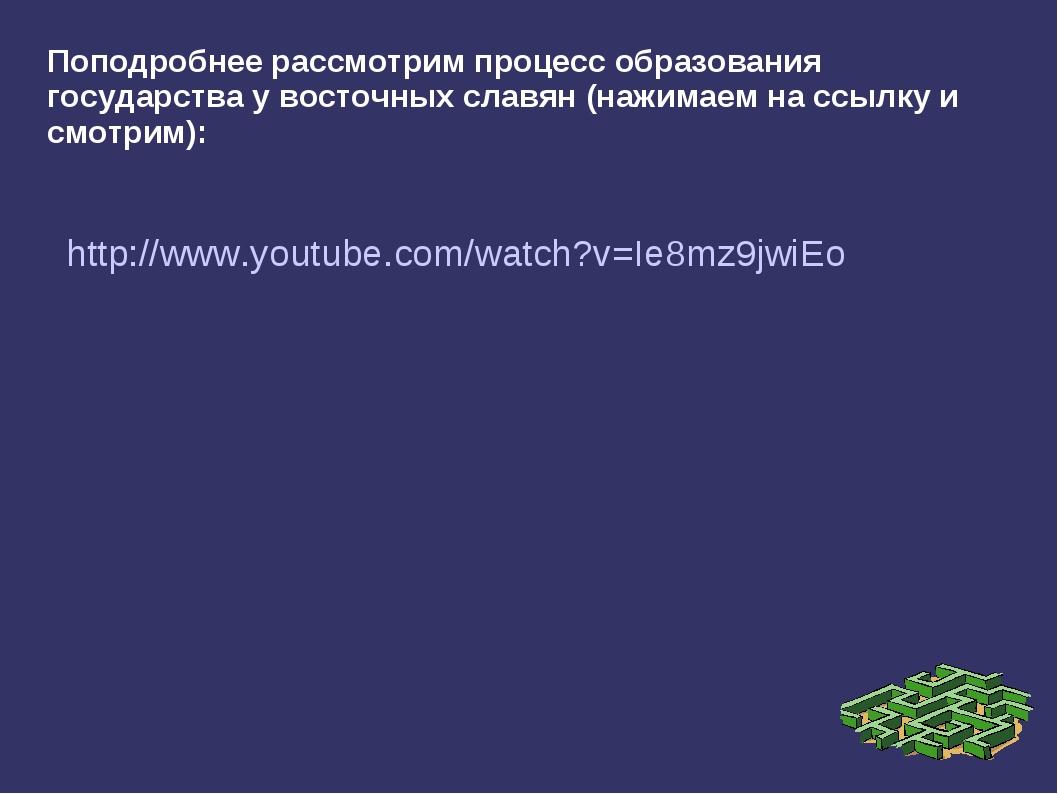 Поподробнее рассмотрим процесс образования государства у восточных славян (на...