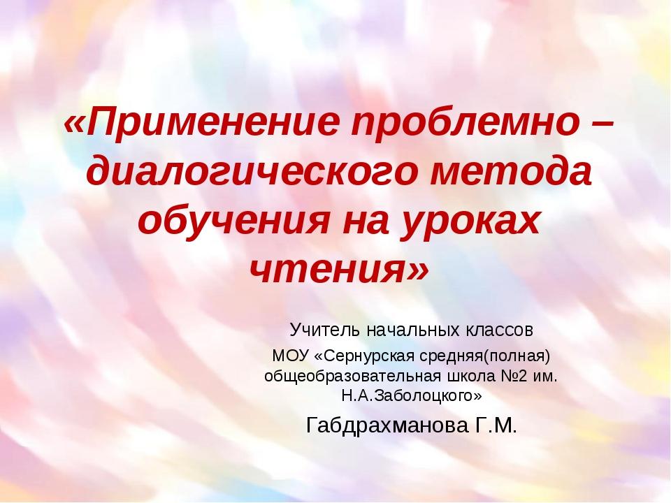 «Применение проблемно – диалогического метода обучения на уроках чтения» Учит...