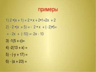 примеры 1) 2 •(x + 1) = 2 • x + 2•1=2x + 2 2) - 2 •(x + 5) = - 2 • x + (- 2)•