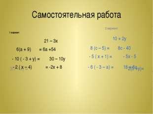 Самостоятельная работа 1 вариант 3(7 – х) = 2 вариант 2(5 +у)= 6(а + 9) 8 (с