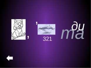 та , , 321 ди