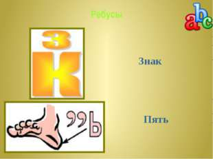 Ребусы Знак Пять